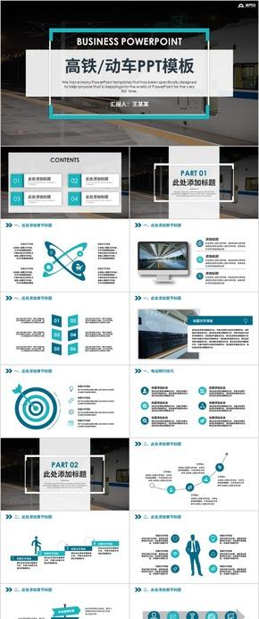 高鐵動車火車鐵路復興號和諧號PPT述職報告動車組高速鐵路和諧號列車高鐵動車和諧號火車