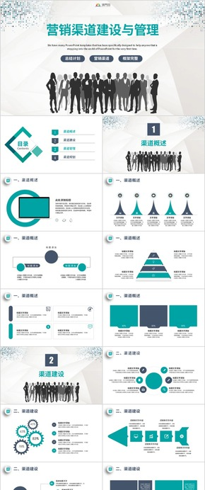 簡約營銷市場渠道建設與企業職場培訓PPT