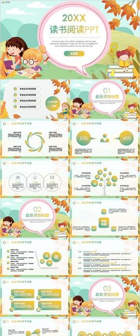幼兒園兒童小學生我(wo)愛閱讀讀書(shu)教(jiao)育培訓PPT模板(ban)