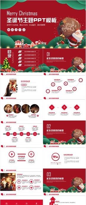 圣诞节主题PPT模板