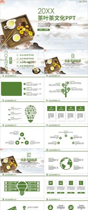 茶文化品茶人生PPT茶文化 茶葉 養生健康 茶文化茶葉 春茶 茶道 綠茶 紅茶茶廠文化品茶