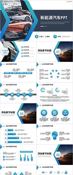 簡約大氣新能源汽車商業計劃書PPT汽車行業市場