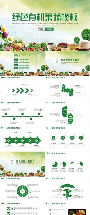 健康有机无公害果蔬农产品蔬菜PPT模板