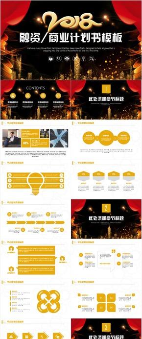营销活动策划方案企划案活动流程商业计划书PPT