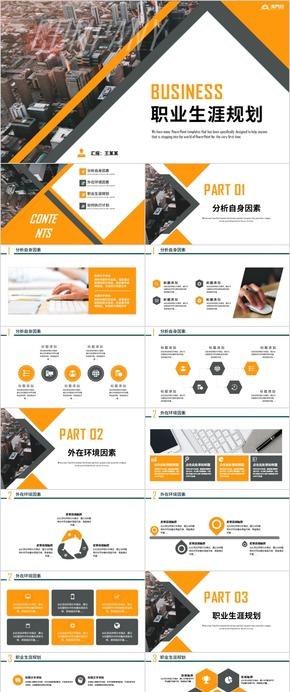 大学生职业生涯规划规划人生职业生涯规划PPT模板