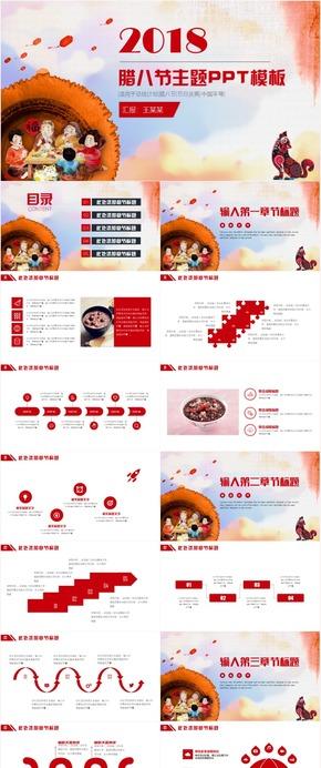 中国传统节日腊八节的习俗腊八粥PPT课件模板