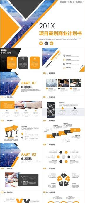 創意大氣商務營銷活動策劃營銷策劃方案商務PPT策劃方案會務營銷策劃 慶典策劃 企劃 推廣 方案策劃