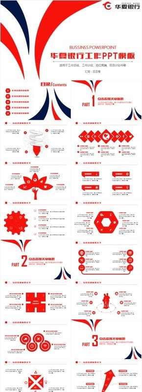 创意大气华夏银行工作汇报总结计划柜员培训岗位竞聘PPT模板