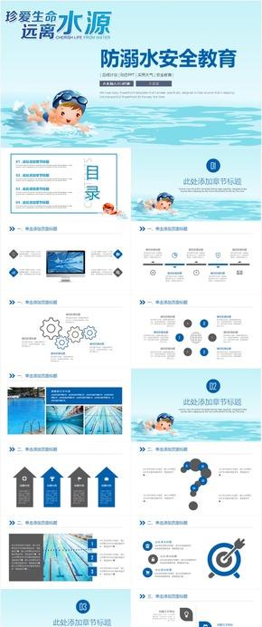 游泳培訓水上樂園防溺水安全教育PPT