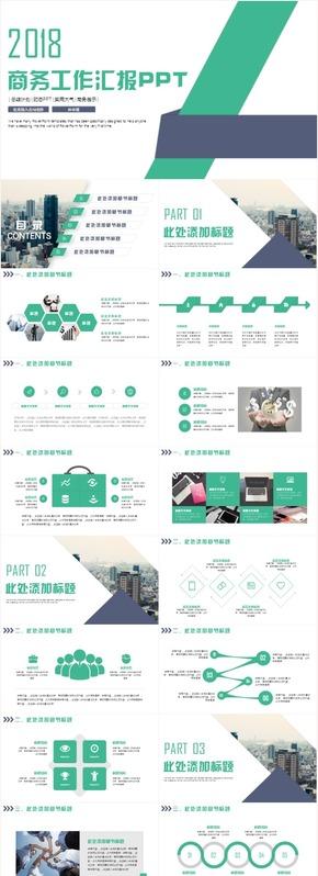 商务汇报企事业单位工作总结2017工作计划PPT模板