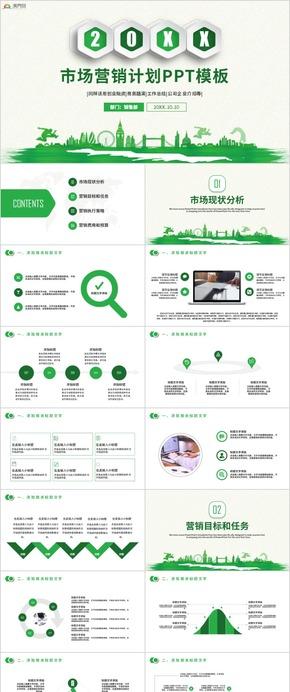 市場營銷計劃PPT模板