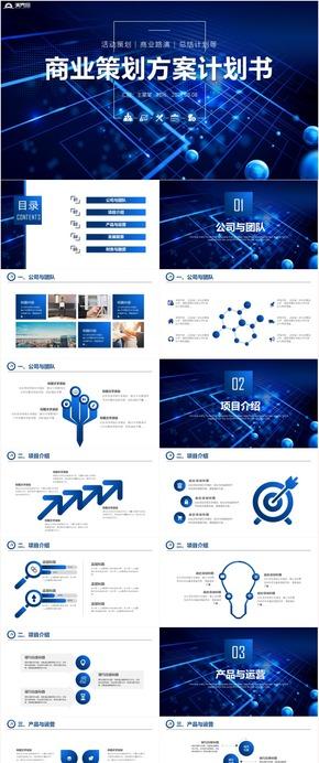 商务风商业活动策划商业项目策划书融资项目策划方案ppt模版商业计划书