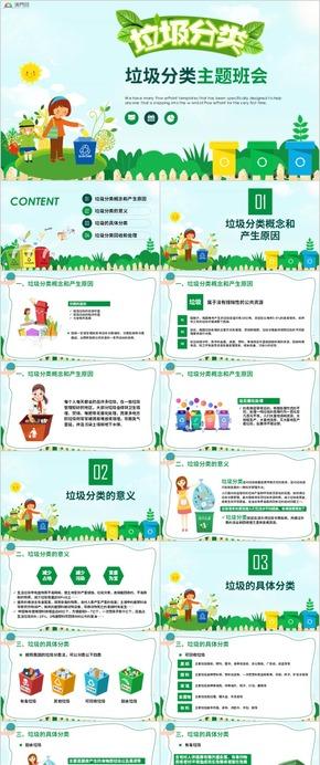 绿色卡通垃圾分类主题班会PPT模板