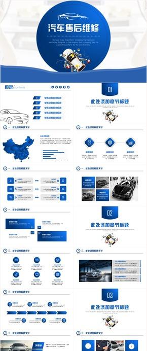 汽车保养汽车4S店销售品牌策划汽车维修汽车美容PPT