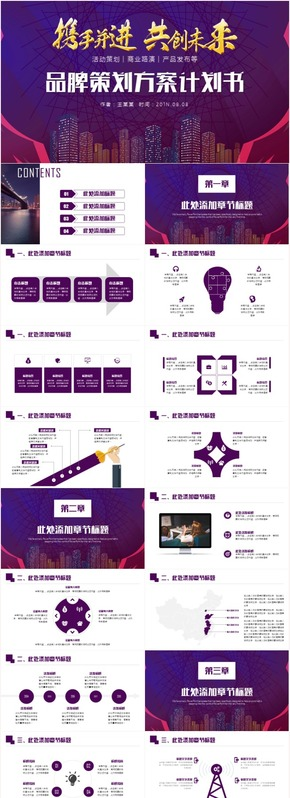 品牌策划商业计划书推介会发布会PPT模板