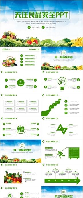 绿色食品安全招商农产品宣传农作物有机果蔬ppt模板