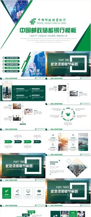 绿色中国邮政工作总结实习报告述职报告ppt模板
