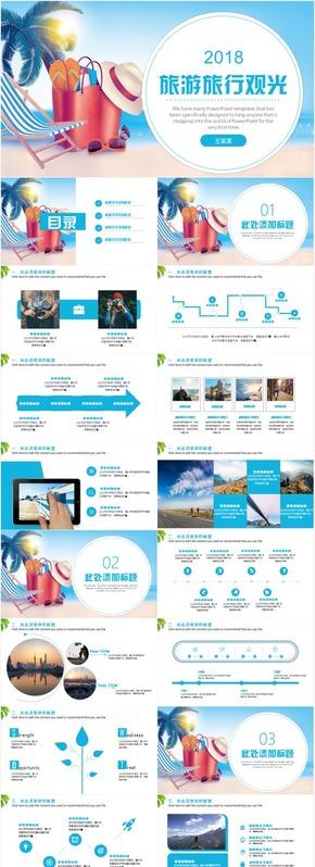 旅游旅行行业观光出行度假工作汇报总结计划PPT模板