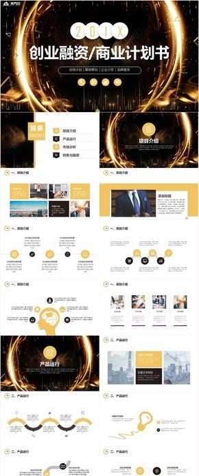 商业计划书商业创业融资商业计划书PPT模板招商引资品牌宣传发布会路演