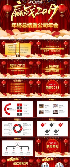 2019开门红颁奖年会晚会盛典PPT 开门红员工年终颁奖表彰大会PPT模板