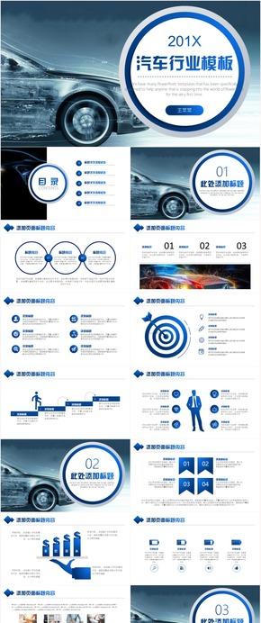 简约大气汽车展览会广告策划4S店工作汽车行业市场PPT模板