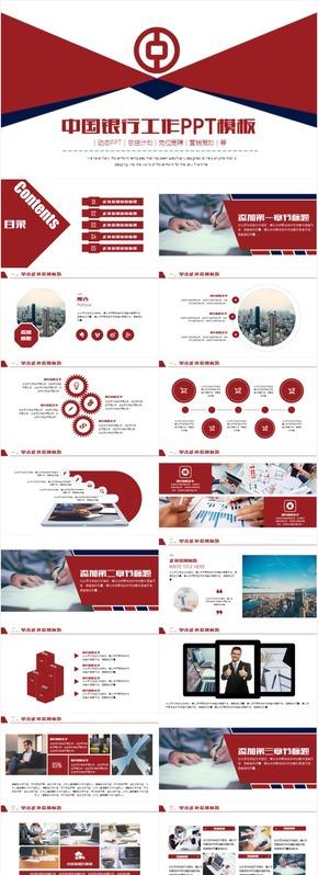 中国银行工作汇报总结计划营销策划计划书PPT模板