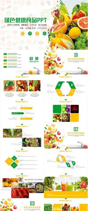 关注食品健康绿色有机果蔬PPT模板