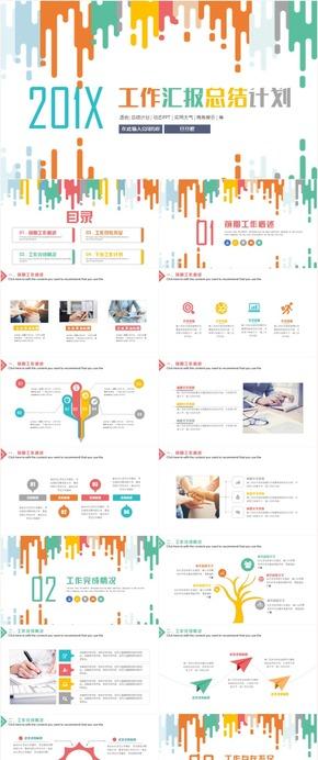 创意多彩商务汇报2018工作计划工作总结述职报告PPT模板