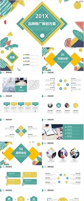清新大气品牌推广企业规划方案介绍PPT模板商业推广商业计划书