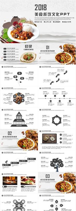简约大气美食餐饮酒店策划工作汇报总结PPT模板