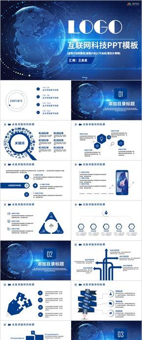 科技 大數據 科技數據 互聯科技 互聯 互聯網科技 科技互聯網 模板數據 數據模板