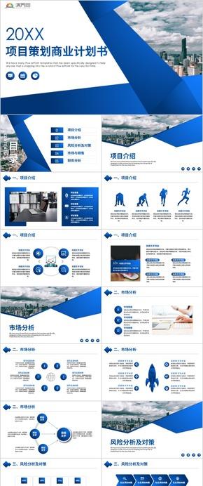 【商業計劃書】商務風商業計劃書商業創業融資商業計劃書PPT模板商業計劃書互聯網商業