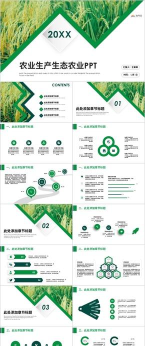 简约生态农业招商农产品农业生产新农村建设PPT 农业生产种植