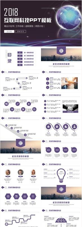 互联网科技大数据云计算IT商业计划书创业融资策划ppt模板
