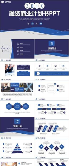 商务风商业创业融资创业计划书商业融资创业投资商业策划商业计划书融资计划书