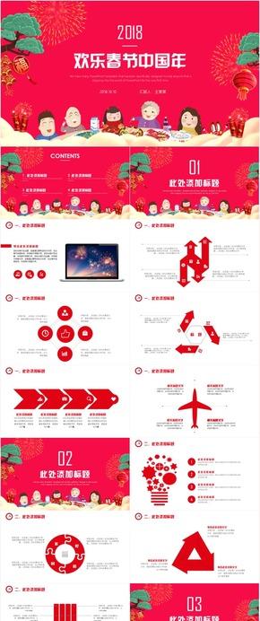 欢乐春节中国年PPT模板