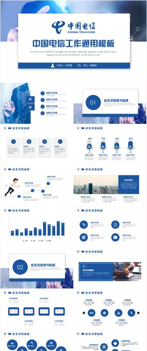 中国电信工作总结计划个人介绍述职报告创业融资品牌宣传PPT