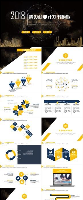创业融资商业计划处策划路演发布会PPT模板