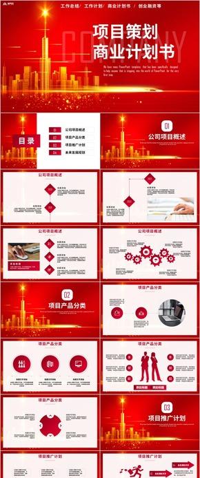 【商業計劃書】創意商業計劃書商業創業融資商業計劃書PPT模板商業計劃書互(hu)聯網商業