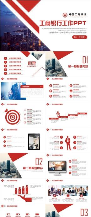 简约创意大气中国工商银行工作汇报岗位竞聘商务通用PPT