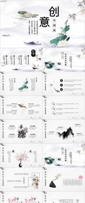 唯美简约中国风水墨风商务通用动态PPT模板