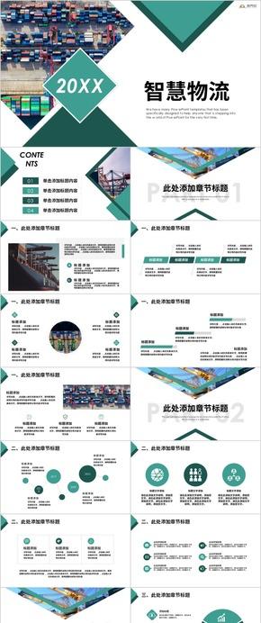 現代物流網(wang)智(zhi)慧物流交通物流運輸PPT模板(ban)