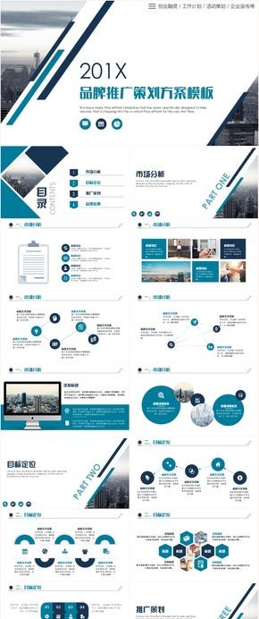 创意大气品牌推广商业计划书PPT模板