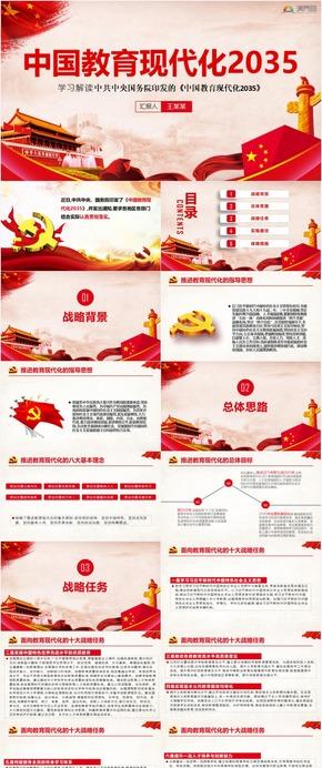 解读学习中国教育现代化2035PPT模板