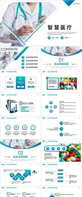 智慧醫療健康醫療生態醫療醫院醫生醫療衛生系統PPT