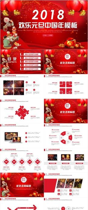 红色喜庆中国风春节新年春节习俗PPT模板