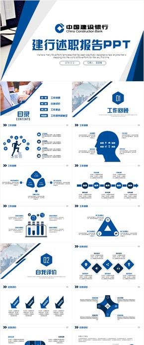 中国建设银行建行金融总结汇报PPT模板
