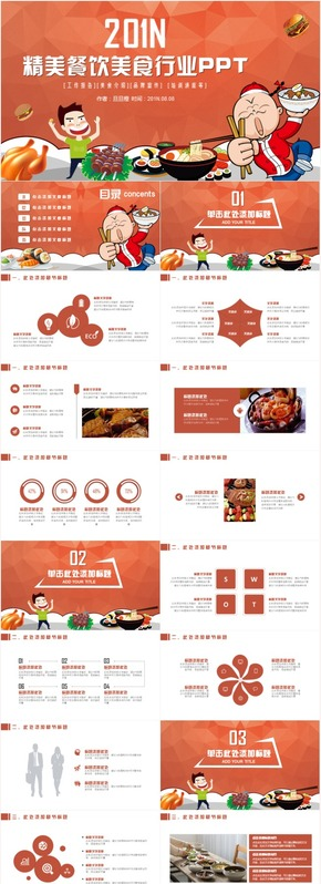美食餐饮西餐厅酒店饭店策划营销计划ppt模板