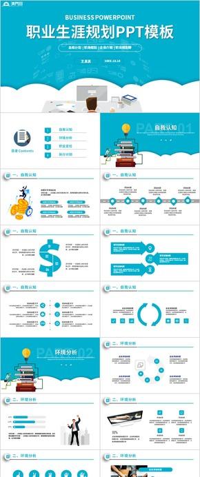 大學生職業生涯規劃規劃人生職業生涯規劃PPT模板