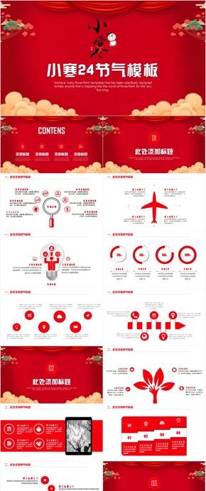 中国风二十四节气之小寒节气PPT模板